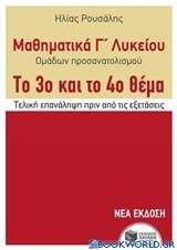 Μαθηματικά Γ΄ λυκείου ομάδων προσανατολισμού