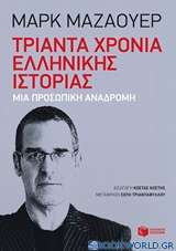Τριάντα χρόνια ελληνικής ιστορίας