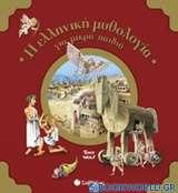 Η ελληνική μυθολογία για μικρά παιδιά