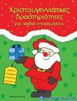 Χριστουγεννιάτικες δραστηριότητες για παιδιά νηπιαγωγείου