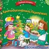 Χριστουγεννιάτικες περιπέτειες