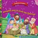 Ιστορίες από τη ζωή του Χριστού
