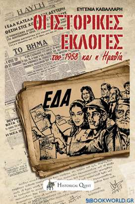 Οι ιστορικές εκλογές του 1958 και η Ημαθία