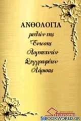 Ανθολογία μελών της Ένωσης Λογοτεχνών Λάρισας