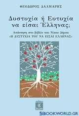 Δυστυχία ή ευτυχία να είσαι Έλληνας