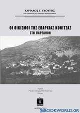 Οι οικισμοί της επαρχίας Κόνιτσας στο παρελθόν