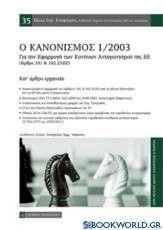 Ο κανονισμός 1/2003