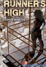Runner's High