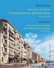 Εκατό χρόνια φιλοξενίας: Τα ξενοδοχεία της Θεσσαλονίκης (1914-2014)
