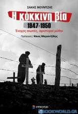 Η κόκκινη βία 1947-1950