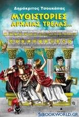 Μυθιστορίες αρχαίας τρέλας...