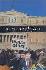 Unfuck Greece