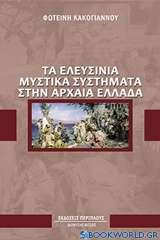 Τα ελευσίνια μυστικά συστήματα στην αρχαία Ελλάδα