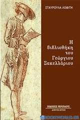 Η βιβλιοθήκη του Γεώργιου Σακελλάριου