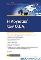Η λογιστική των Ο.Τ.Α.
