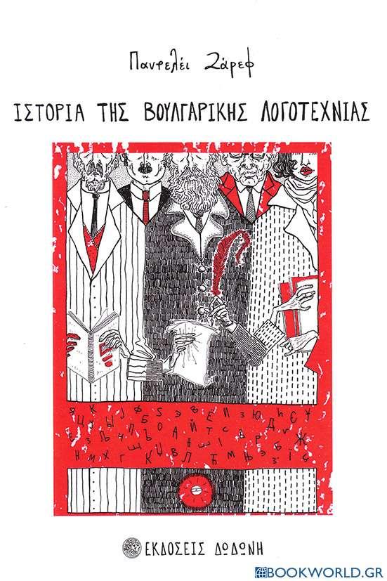 Ιστορία της βουλγαρικής λογοτεχνίας