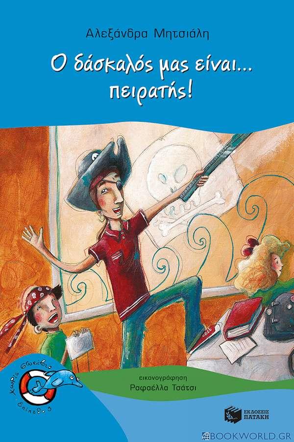 Ο δάσκαλος μας είναι... πειρατής!