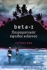beta-I, Πειραματικός έφηβος κλώνος