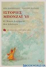 Ιστορίες μπονζάι '15