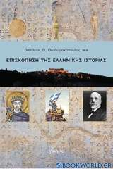 Επισκόπηση της ελληνικής ιστορίας