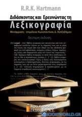 Διδάσκοντας και ερευνώντας τη λεξικογραφία