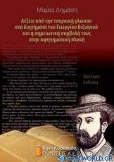 Λέξεις από την τουρκική γλώσσα στα διηγήματα του Γεωργίου Βιζυηνού και η σημειωτική συμβολή τους στην αφηγηματική πλοκή