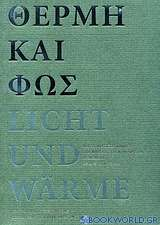 Θέρμη και φως: Αφιερωματικός τόμος στη μνήμη του Α.-Φ. Χριστίδη