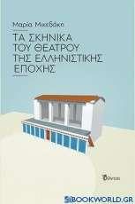 Τα σκηνικά του θεάτρου της ελληνιστικής εποχής