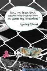 Ζωές που ξεχωρίζουν, ιστορίες που μεταμορφώνουν στο Δρόμο της Πεταλούδας