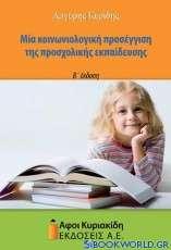 Μια κοινωνιολογική προσέγγιση της προσχολικής εκπαίδευσης