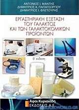 Εργαστηριακή εξέταση του γάλακτος και των γαλακτοκομικών προϊόντων