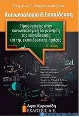 Κοινωνιολογία και εκπαίδευση