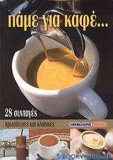 Πάμε για καφέ...