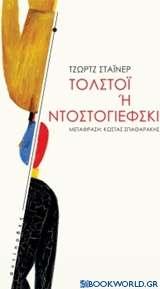 Τολστόι ή Ντοστογιέφσκι