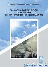 Μια ολοκληρωμένη μελέτη για τη ρύπανση και την προστασία του περιβάλλοντος