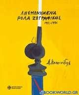 Δημοσθένης Κοκκινίδης, Λησμονημένα ρολά ζωγραφικής 1952-1974