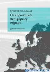 Οι ευρωπαϊκές περιφέρειες σήμερα
