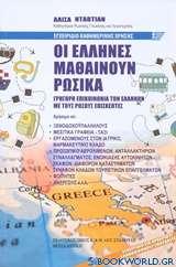 Οι Έλληνες μαθαίνουν ρωσικά