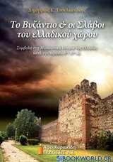 Το Βυζάντιο και οι Σλάβοι του ελλαδικού χώρου
