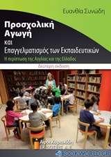 Προσχολική αγωγή και επαγγελματισμός των εκπαιδευτικών