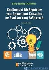 Σχεδιασμοί μαθημάτων του δημοτικού σχολείου με εναλλακτική διδακτική