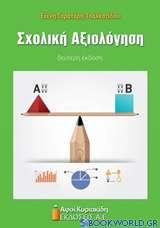 Σχολική αξιολόγηση