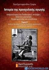 Ιστορία της προσχολικής αγωγής: Ανθρωπολογικές και παιδαγωγικές αντιλήψεις, πρακτικές ανατροφής, θεσμοί φροντίδας και εκπαίδευσης