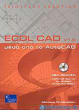 ECDL CAD v1.5 μέσα από το AutoCAD