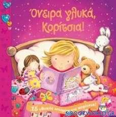 Όνειρα γλυκά, κορίτσια!