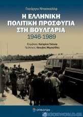 Η ελληνική πολιτική προσφυγιά στη Βουλγαρία 1946 - 1989