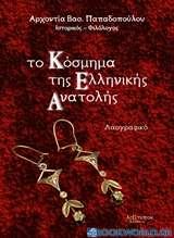 Το κόσμημα της ελληνικής Ανατολής