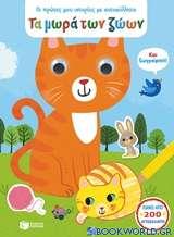 Οι πρώτες μου ιστορίες με αυτοκόλλητα, Τα μωρά των ζώων