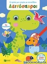 Οι πρώτες μου ιστορίες με αυτοκόλλητα, Δεινόσαυροι