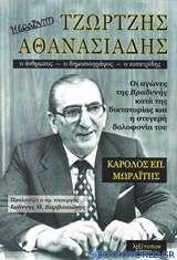 Τζώρτζης Αθανασιάδης